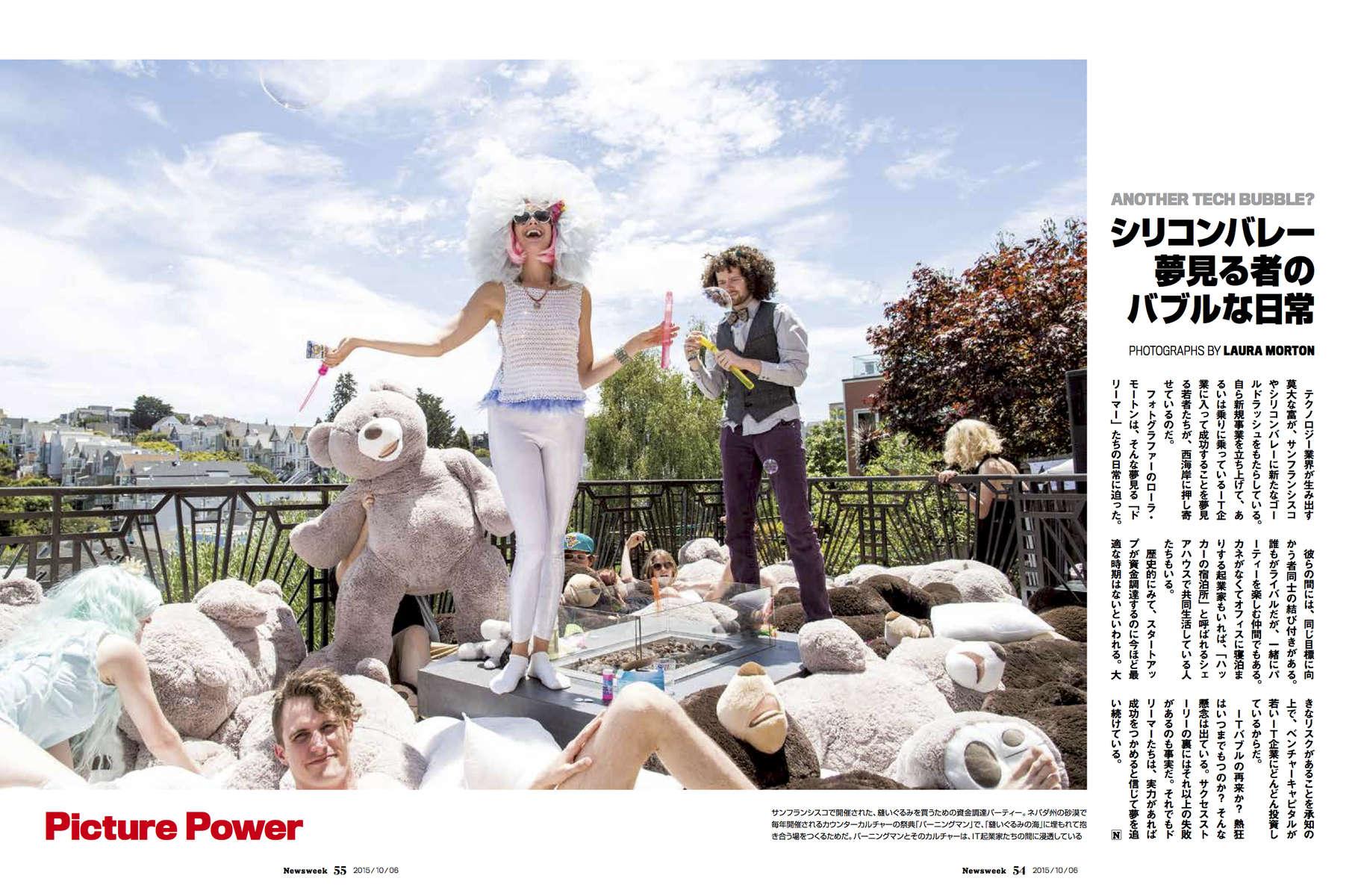 Newsweek Japan