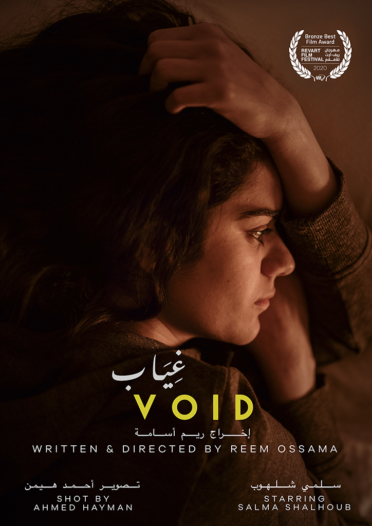 VOID-Poster-Directed-by-Reem-Ossama
