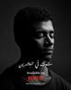 {quote}You will die at twenty{quote} Sudanese Award Winning Film