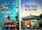 November 17, 2018:Nori Gallery, Jeoji Art Village. Jeju Island, South Korea3 - 5 p.m.February 27, 2019Evening with two authors: Lisa See and Brenda SunooThey will discuss writing about Jeju Island from two different genres: historical fiction and creative non-fiction.Korean Culture Center Los Angeles5505 Wilshire Blvd.Ari Auditorium, Third Floor7 - 9 pmMarch 21, 2019East Bay Community Foundation200 Frank H. Ogawa PlazaOakland, Calif.7 - 9 p.m.For more information: ebcf.orgMarch 2019Seattle (To be announced)