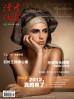 Duzhe-Xinshang-Magazine2