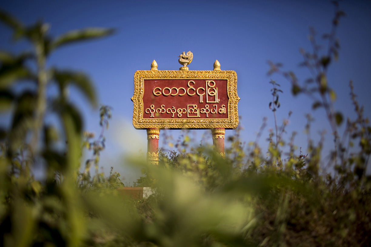 A sign for Taungoo stands at the entrance to the city. 175 miles north of Yangon, Taungoo straddles the Yoma mountain range to the West and is the gateway for timber.