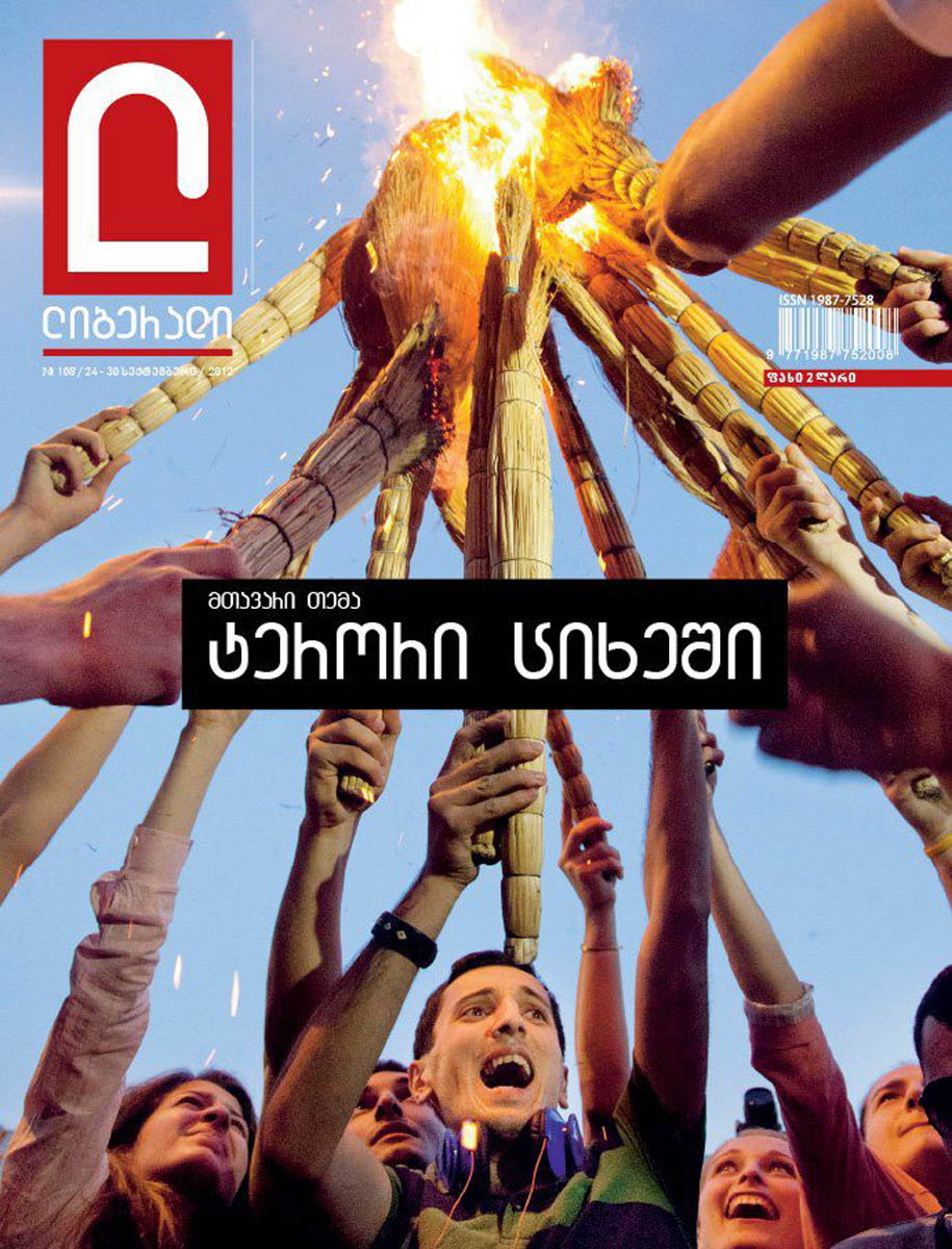 Cover of  Magazine {quote}Liberali{quote} 2012