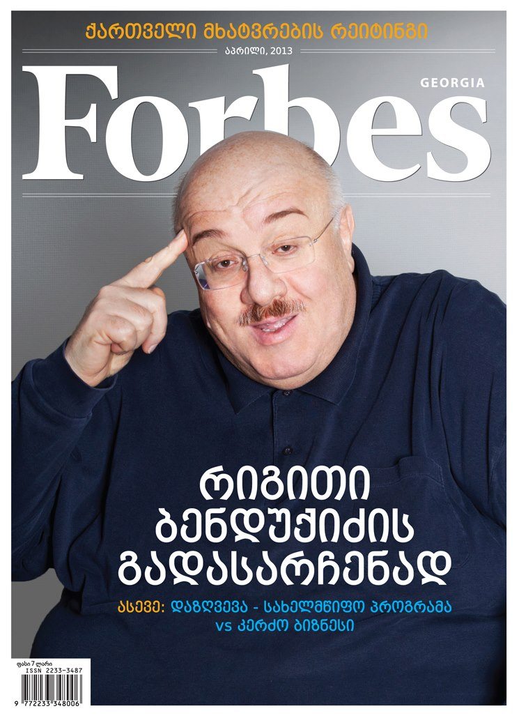 2013. Forbes, Georgia.Cover: Kakha Bendukidze, a Georgian politician and businessman.