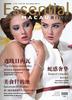 Cover of Essential Macau